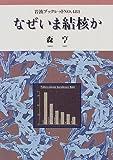 なぜいま結核か (岩波ブックレット (No.481))