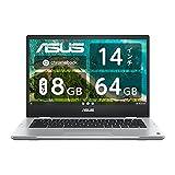 ASUS Chromebook Flip CM1 ノートパソコン(14インチ/日本語キーボード/Webカメラ/AMD 3015Ce プロセッサー+ Radeon™ グラフィックス/8GB・64GB/タッチスクリーン/トランスペアレントシルバー)【日本正規代理店品】【あんしん保証】CM1400FXA-EC0010/A