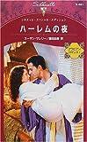 ハーレムの夜−アラビアン・ロマンスI (シルエット・スペシャル・エディション N861)