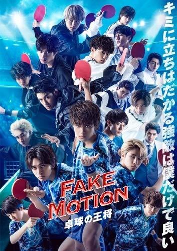 FAKE MOTION~卓球の王将ー[DVD]