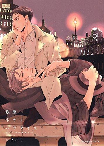 銀座ネオンパラダイス (KARENコミックス)