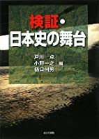 検証・日本史の舞台