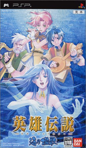 The Legend of Heroes V: A Cagesong of the Ocean [Japan Import]