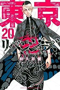 東京卍リベンジャーズ 20巻 表紙画像