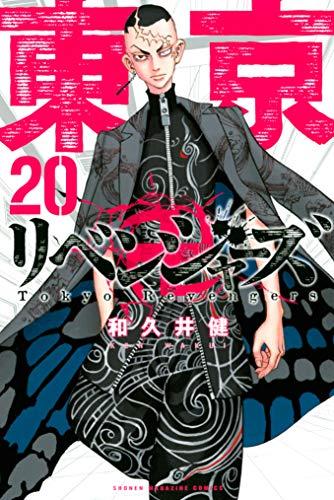 東京卍リベンジャーズ(20) (週刊少年マガジンコミックス)