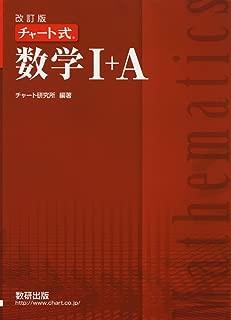 改訂版チャート式数学1+A