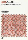 絶頂の一族 プリンス・安倍晋三と六人の「ファミリー」 (講談社+α文庫)