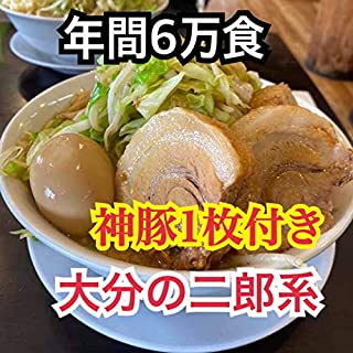 濃厚豊潤とんこつラーメン(2食)(極厚神豚1枚付き)大分まるしげ...