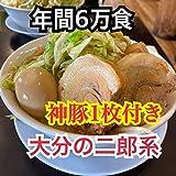 濃厚豊潤とんこつラーメン(2食)(極厚神豚1枚付き)大分まるしげ