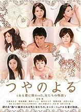 つやのよる ある愛に関わった、女たちの物語 [DVD]