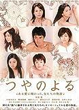 つやのよる ある愛に関わった、女たちの物語 [DVD] image