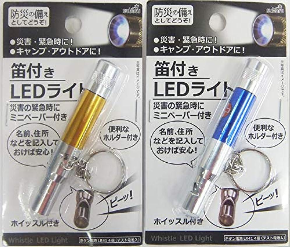 母性ナビゲーション男らしい笛付LEDライト(ミニペーパー付き)2色アソート × 12パック入 243-05