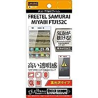 レイ・アウト FREETEL SAMURAI MIYABI FTJ152C フィルム 光沢フィルム RT-FSMIF/A1