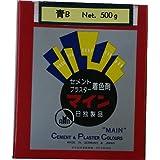 マイン 青B セメント、プラスター着色剤 500g