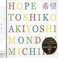 Hope by Toshiko Akiyoshi (2006-12-04)