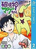 破壊神マグちゃん 2 (ジャンプコミックスDIGITAL)