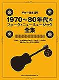 ギター弾き語り 1970~80年代フォーク&ニューミュージック全集 シンコーミュージック スコア編集部