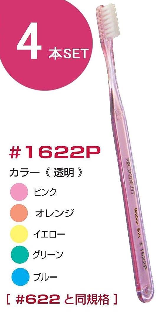 脆い怖いカバレッジプローデント プロキシデント コンパクトヘッド MS(ミディアムソフト) #1622P(#622と同規格) 歯ブラシ 4本