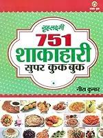751 Super Cook Book