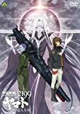 宇宙戦艦ヤマト2199 星巡る方舟[DVD]