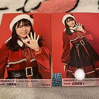 NMB48 村瀬紗英卒業コンサート 生写真 白間美瑠 コンプ