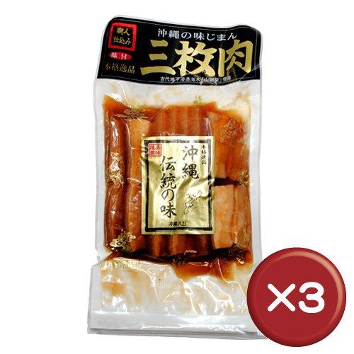 職人仕込三枚肉 沖縄伝統の味 500g 3袋セット