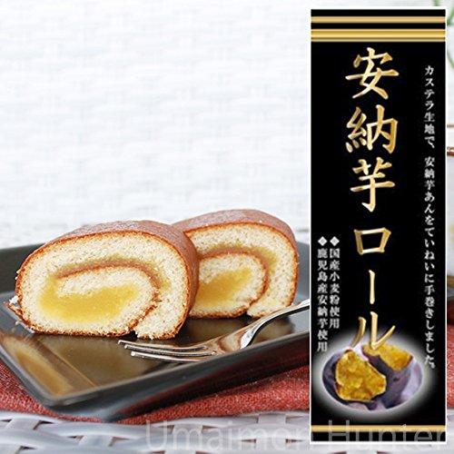(大箱)安納芋ロール 3本 イソップ製菓 国産小麦粉使用 鹿児島県産安納芋使用 カステラ生地で、安納芋あんをていねいに手巻きしました。