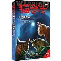 猫武士六部曲暗影幻象--学徒探索①
