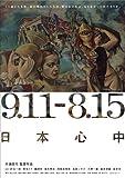 9.11-8.15 日本心中[DVD]
