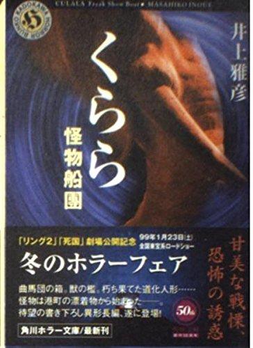 くらら―怪物船團 (角川ホラー文庫)の詳細を見る