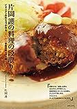 片岡護の料理の段取り