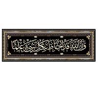 """アートプリントイスラムポスターアラビア書道宗教詩コーラン壁絵キャンバス現代イスラム教徒の家の装飾11.8"""" x35.4""""(30x90cm)1pcsフレームなし"""