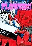 シャーマンキングFLOWERS(4) (マガジンエッジKC)