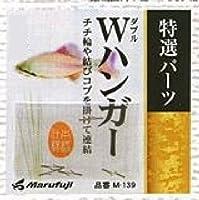 Marufuji(マルフジ) M-139 ダブルハンガー