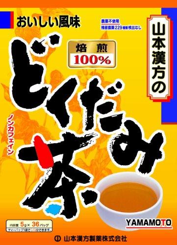 山本漢方製薬どくだみ茶100%5gX36H