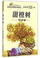 儿童文学名家名作美绘本:甜橙树(注音版)