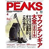 PEAKS(ピークス)2019年4月号 No.113[雑誌]