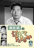 渥美清の泣いてたまるか VOL.15[DVD]