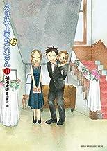 からかい上手の(元) 高木さん コミック 1-11巻セット