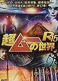 超ムーの世界R15[DVD]