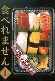 食べれません(1) (ヤングマガジンコミックス)