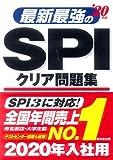最新最強のSPIクリア問題集 '20年版
