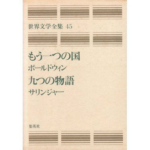 世界文学全集 (45)の詳細を見る