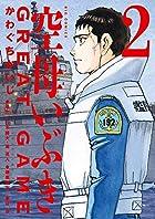 空母いぶき GREAT GAME 第02巻