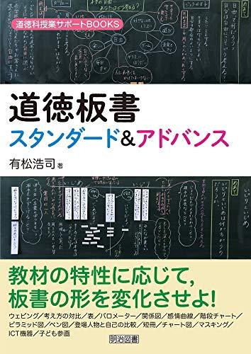 道徳板書スタンダード&アドバンス (道徳科授業サポートBOOKS)