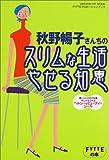 秋野暢子さんちのスリムな生活やせる知恵―FYTTEプロポーションブック (Gakken hit mook―FYTTEの本)