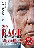 【RAGE 怒り