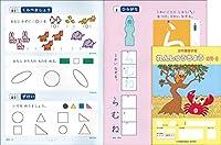 エジソンクラブ れんしゅうちょう幼児-8(年中用) 幼児教材