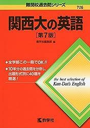 関西大の英語[第7版]・赤本・過去問