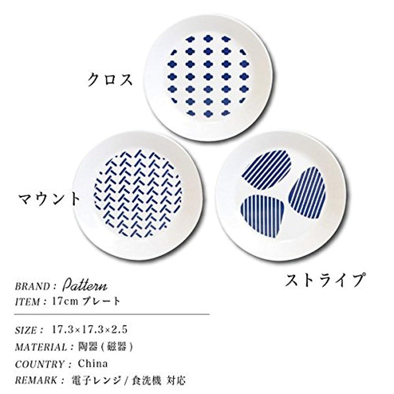 専門用語スツール差別的RO17-ST-NA Pattern パターン【ネイビー】STRIPE【17cm プレート】